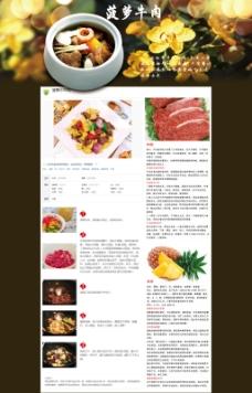 美食专题页