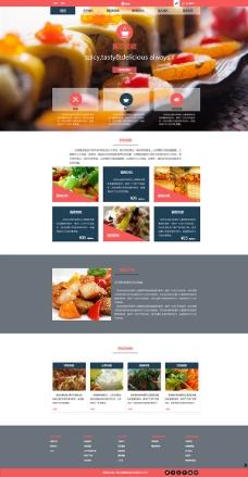 美食网站首页