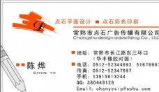 广告类 名片模板 CDR_5344