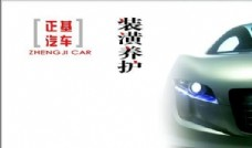 汽车运输类 名片模板 CDR_5123