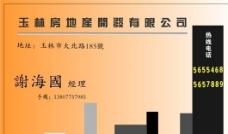名片模板 地产物业 平面设计_0924