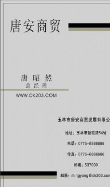 名片模板 平面设计 CDR_1645