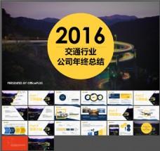 交通行业年终总结-大气商务-蓝黄-PPT模板