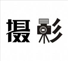 摄影艺术字