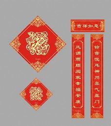 春节对联设计图片