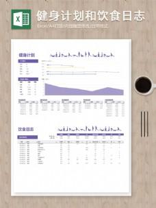 个人管理健身计划和饮食日志记录表