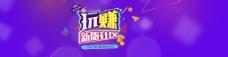 紫色模糊梦幻活动节日背景banner