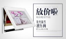 电表箱装饰画有框画淘宝钻展促销图