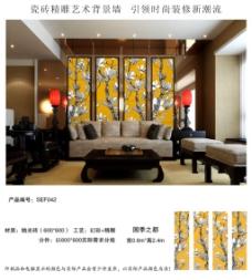 玉兰中式背景墙