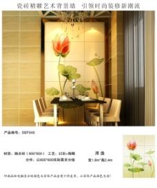 清莲中式背景墙