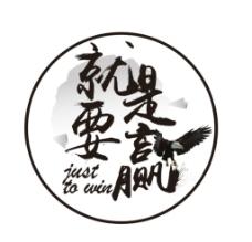 标志 中国风 书法图片