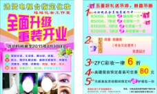 化妆宣传单图片