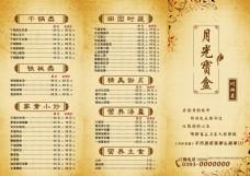 复古菜谱三折页