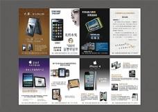 手机折页广告