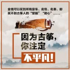 古筝海报手机端banner海报