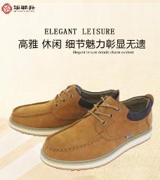 时尚男鞋素材