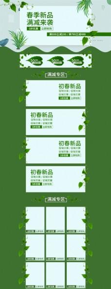 绿色植物初春焕新季服装促销电商首页