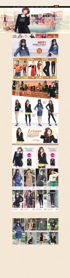 春秋女装首页展示宣传海报