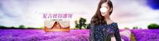 复古女装淘宝天猫全屏促销海报免费下载