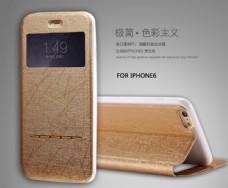 iPhone6蚕丝纹皮套图片