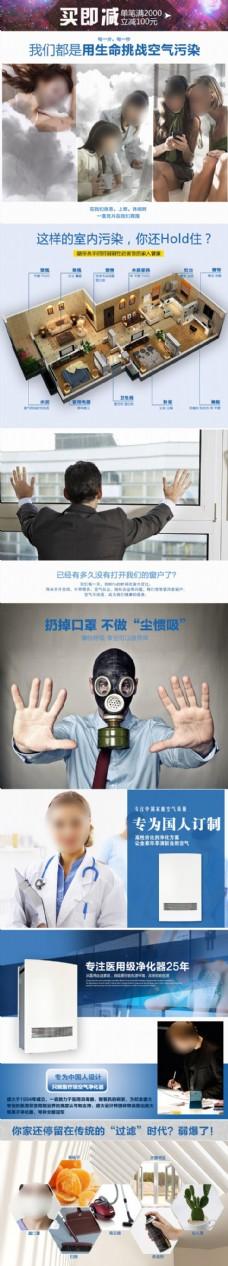 空气净化器淘宝素材