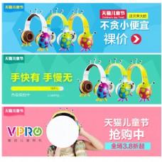 钻展 儿童耳机  儿童节