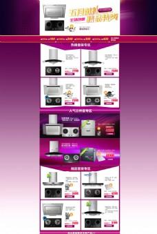 淘宝新年厨房电器促销海报