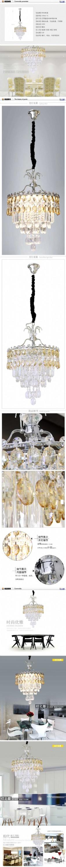 时尚水晶灯-灯具描述