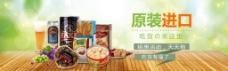 進口美食促銷海報