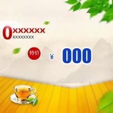 淘宝主图模版 茶叶 绿色 环保