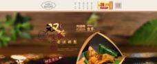 淘宝网店端午节庆热销产品活海报图片