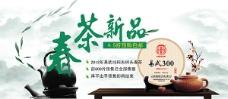 春茶新品淘宝海报