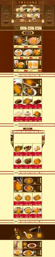 淘宝天猫店铺素食食品首页大图海报