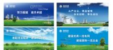 国家电网 清洁能源图片