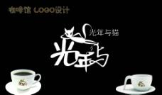 咖啡馆LOGO设计图片
