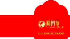 凤凰苑红包图片