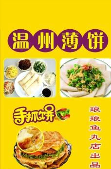 温州薄饼图片