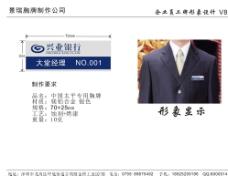 兴业银行专用胸牌模板图片