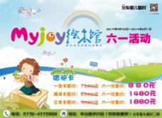 儿童教育活动海报