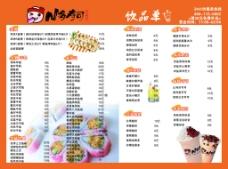 N多寿司价目表