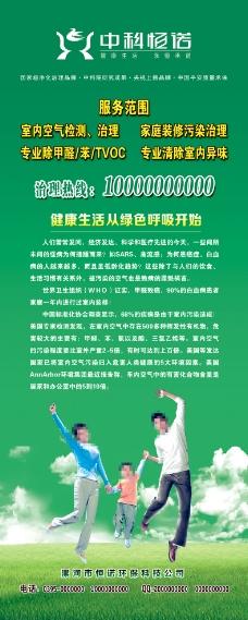 中科恒诺空气净化品牌宣传易拉宝