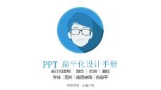 扁平化风格设计培训课件PPT模板