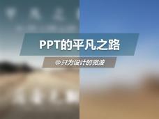 后会无期海报制作教程PPT模板