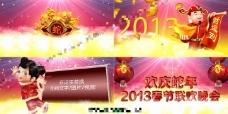 2013年财神福娃欢庆