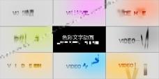 8款不同色彩的文字动画特效AE源文件