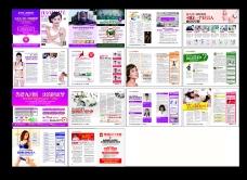 妇科疾病预防宣传杂志设计矢量素材