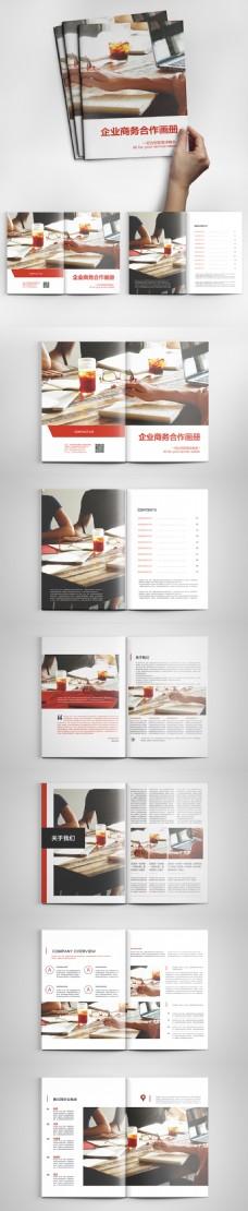 企业商务合作宣传册PSD模板