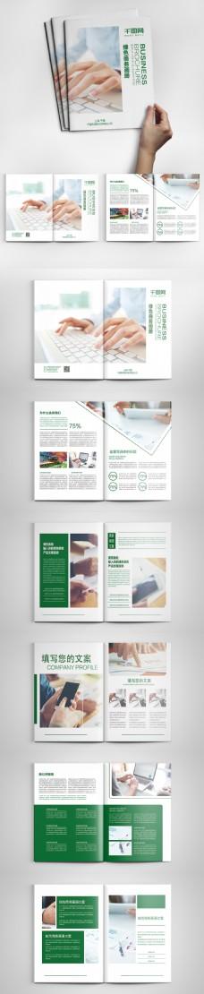 简约绿色商务画册PSD模板