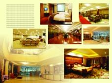 酒店宣传册页