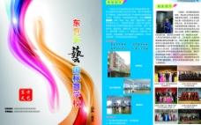 舞蹈学校折页 封面图片